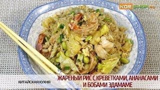 Китайская кухня: Жареный рис с креветками, бобами Эдамаме и ананасами по-гавайски