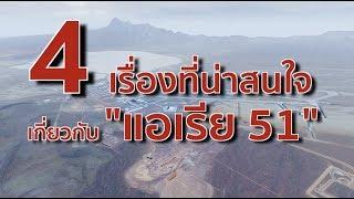 4 เรื่องที่น่าสนใจ เกี่ยวกับ แอเรีย 51 ที่เก็บซ่อนมนุษย์ต่างดาว