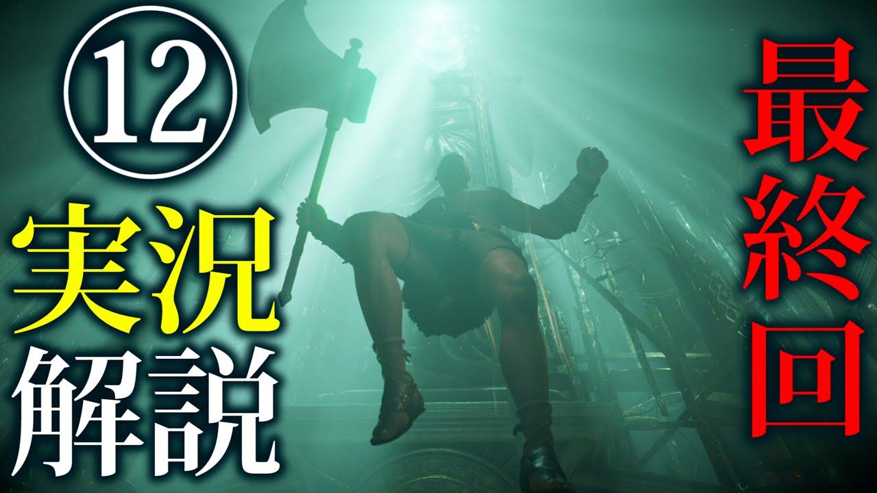 【PS5/デモンズソウル実況】The Demon's Souls