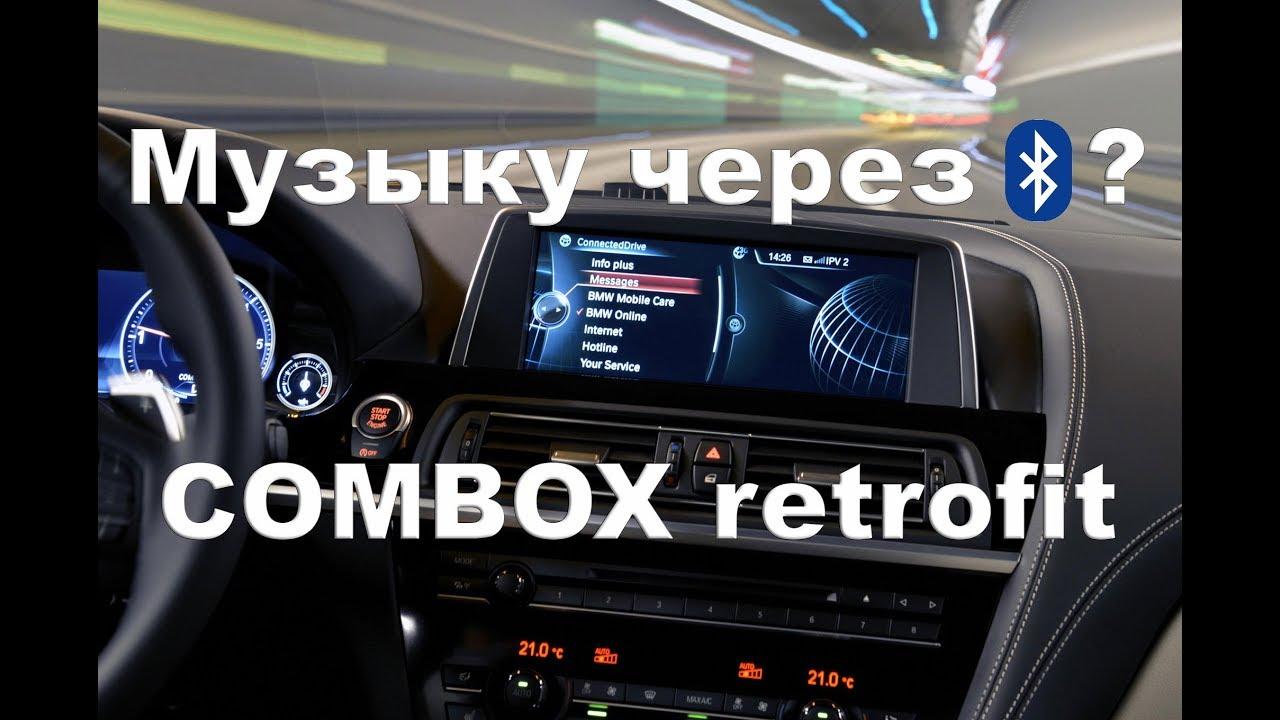 Мучительное дооснащение COMBOX Telematics