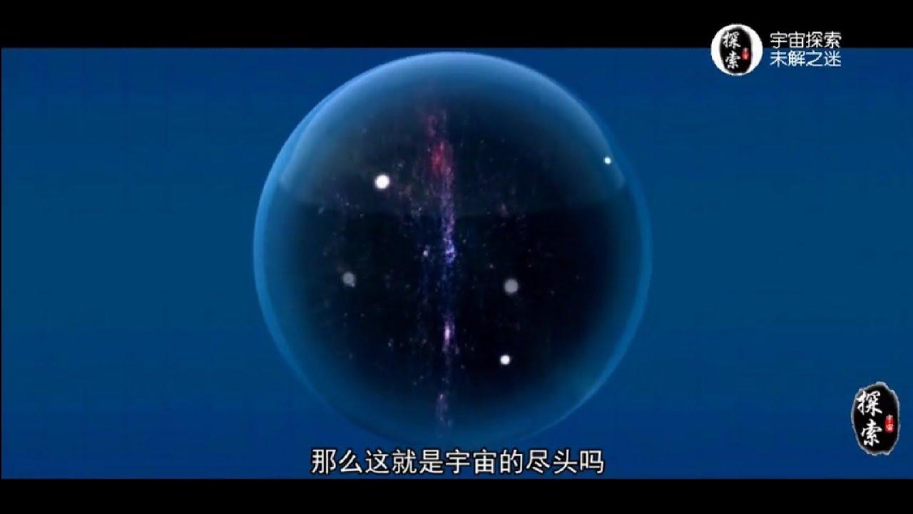 宇宙真的只有930亿光年吗?错了,或许人类永远无法探寻其边界!