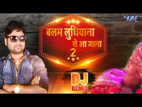 Balam Ludhiyana Se Aa Jana 2 - Ranjeet Singh - DjRemix