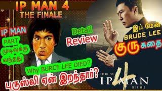 Ip Man 4 REVIEW in Tamil | புரூஸ்லீ  குரு கதை | Why Ip Man & BruceLee Died | IPMAN 4 FINALE REVIEW