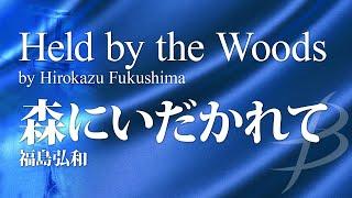 《演奏》海上自衛隊東京音楽隊 Performed by Japan Maritime Self-Defen...