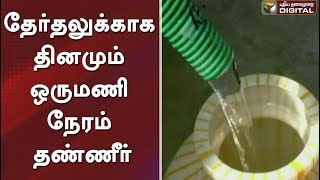தேர்தலுக்காக தினமும் ஒருமணி நேரம் தண்ணீர் | DMK | AIADMK | BJP | Congress | NTM | Water | Tamil News