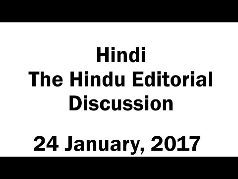 Hindi,24 January,  2017 The Hindu Editorial Discussion, China's rise, Media role, India-west Asia.