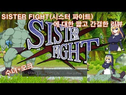 (19금)SISTER FIGHT(시스터 파이트)에 대한 짧고 간결한 리뷰