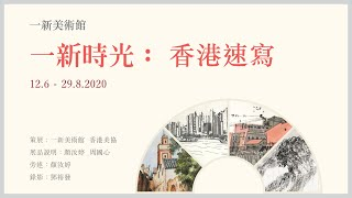 "一新時光:香港速寫 展覽導賞 ""Instant Reflection: Hong Kong Artists and Sketches"" Guided Tour"