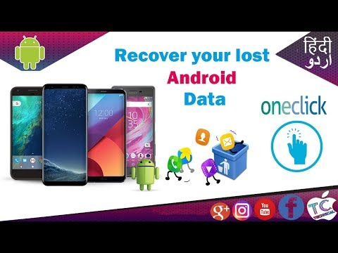Recover Your 📲Android LostDeleted💿 Data  Using Primo Android Data Recovery
