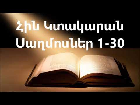 Սաղմոսներ 1 30    Աստվածաշունչ    Հին Կտակարան