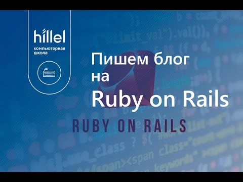 Пишем блог на Ruby on Rails