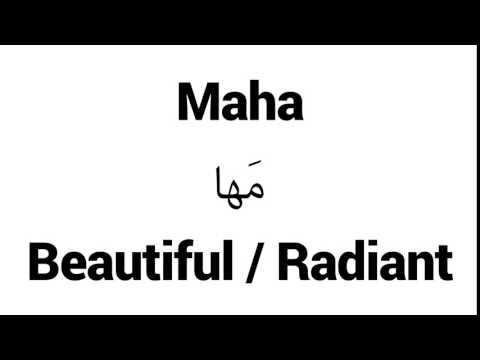 How to Pronounce Maha! - Middle Eastern Names