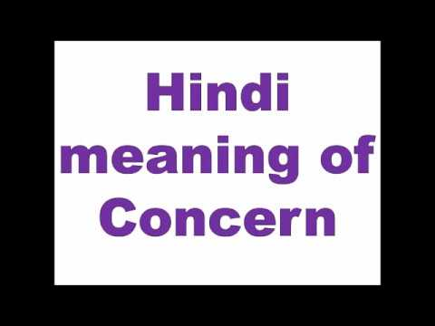 Hindi meaning of Concern
