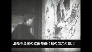 [昭和15年] No.CFNH(C)-0013_4「法隆寺金堂の壁画修復に初の蛍光灯使用」