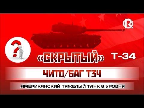 [ПРИКОЛ] Скрытый ЧитоБаг / Нагибаем на Т34 / PROТанки World Of Tanks