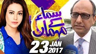 Saeed Ghani Exclusive | PPP | Samaa Kay Mehmaan | SAMAA TV | Sadia Imam | 23 Jan 2017