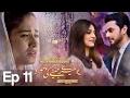 Meray Jeenay Ki Wajah Episode 11 APlus Drama mp3