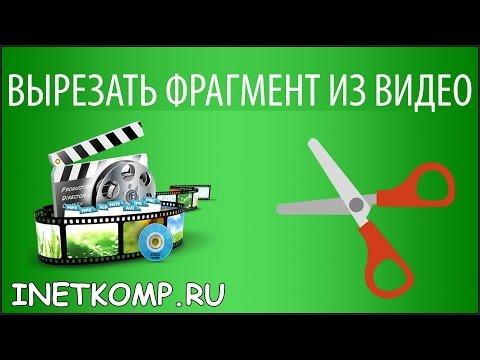 Как обрезать фрагмент из видео