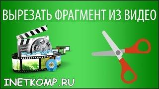 Как Вырезать фрагмент из видео?(Киностудия: http://windows.microsoft.com/ru-ru/windows/movie-maker Очень быстро можно вырезать фрагмент из видео. Сделать это можно,..., 2016-03-29T14:00:00.000Z)