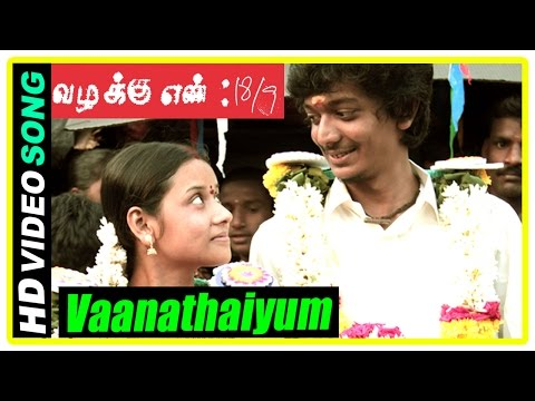 Vazhakku Enn 18/9 Tamil Movie | Vaanathaiyum Etti Pudipen Song | Sri | Urmila | Balaji Sakthivel