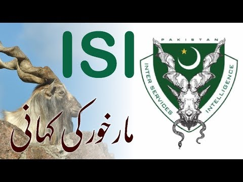 Isi Logo And Pakistan Army Support Pak Army Best Inter Services Inteligence And Pak Army Youtube