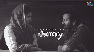 Thiranottam | Malayalam Short Film | Alan Jacob Abraham, Athira Radhakrishnan | Jayasankar | HD
