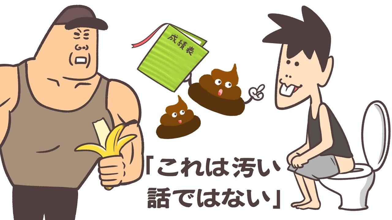 #47 筋トレアニメ/筋肉漫画 第八話「これは汚い話ではない」【大便・便通・うんちの種類によって分かる健康状態】
