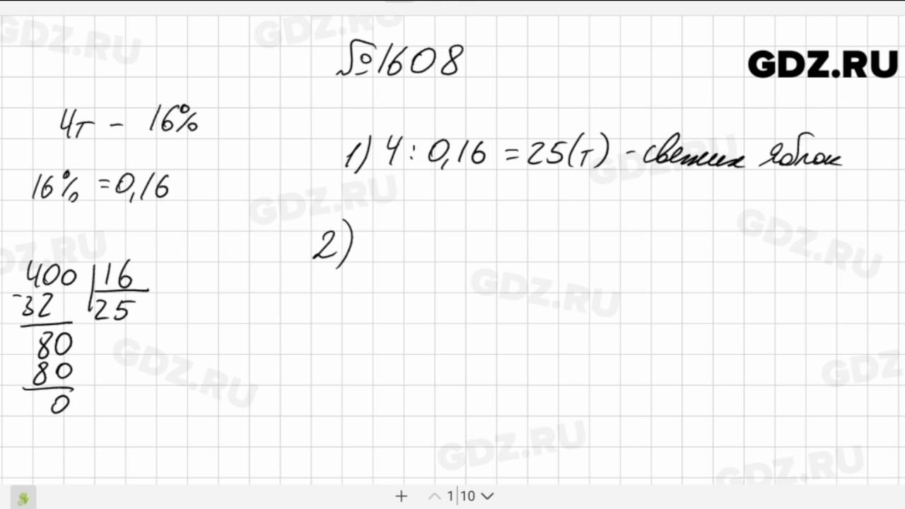 Гдз по математике 5 класс номер 1608