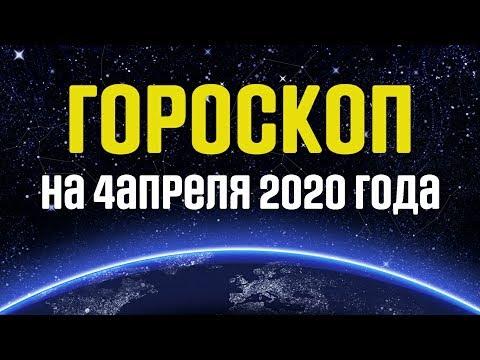 Гороскоп на 4 апреля 2020 года Ежедневный гороскоп для всех знаков зодиака  Общий гороскоп
