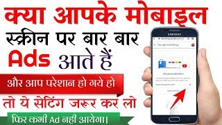 Mobile screen par aane Wale ads ko kaise band kare देख लो| How to block ads Android mobile screen