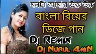 Monta Amar Uru Uru ।। By Moon ।। Dj Remix Song ।। Dj Hard Dance Mix ।। Dj Nurul Amin।।