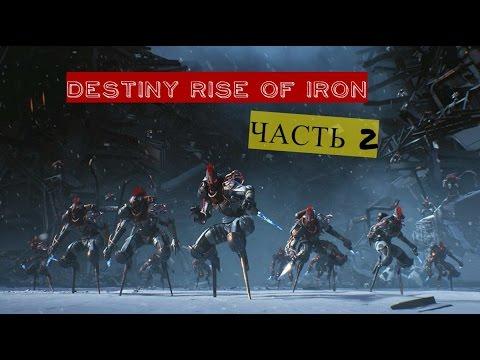 Destiny rise of iron прохождение нового рейда