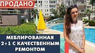 Ищете квартиру в Алании? Обзор уютной квартиры, для решивших купить недвижимость в Турции