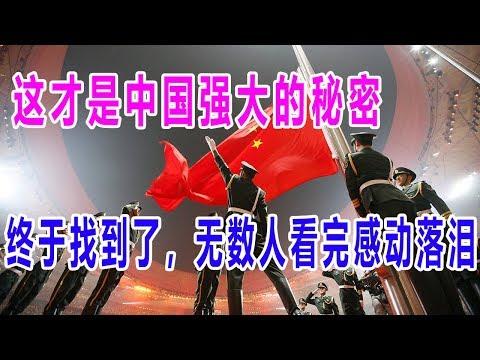 这才是中国强大的秘密,终于找到了,无数人看完感动落泪