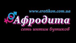 Секс шоп Афродита (м.Героев Днепра)