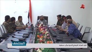 اللواء العرادة يؤكد ان الأوضاع الأمنية بمأرب مستقرة وقوات الأمن تسيطر على منطقة المنين بالكامل