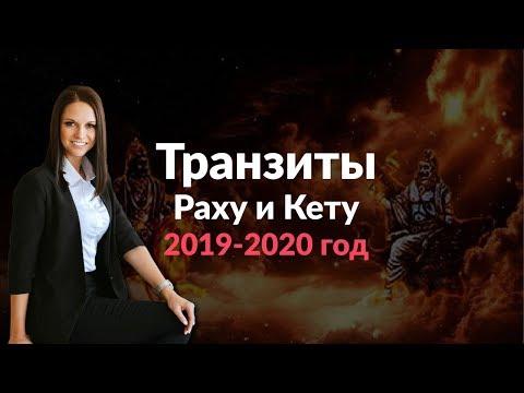 Транзиты Раху и Кету на 2019-2020 год