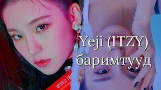 Yeji (ITZY) баримтууд