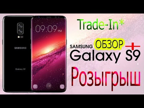 Samsung Galaxy S 9\9+ Trade-In* Розыгрыш камеры EKEN H9R