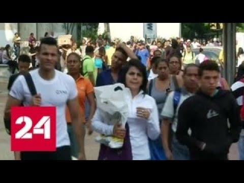 Мадуро рассказал о двух терактах в Венесуэле - Россия 24