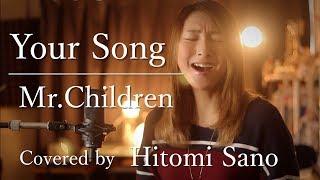 【ピアノver.】Your Song / Mr.Children -フル歌詞- Covered by 佐野仁美