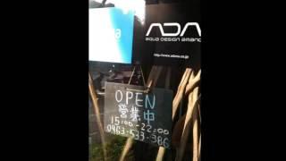 封面影片-水族范店 孔雀魚水草造景設計保養 Aqua Design Fanden 20170719