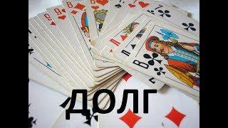 Карточный долг ТЮРЬМА