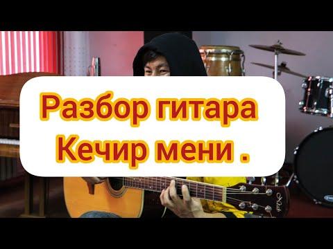 #хит Эрлан Андашев  Кечир мени  🎸Разбор Гитара Аккорды 🎶Без Бааре 🔊