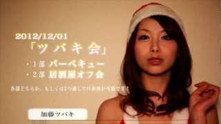 2012/12/01「ツバキ会」の告知です! 詳細: 加藤ツバキblog→ http://am...