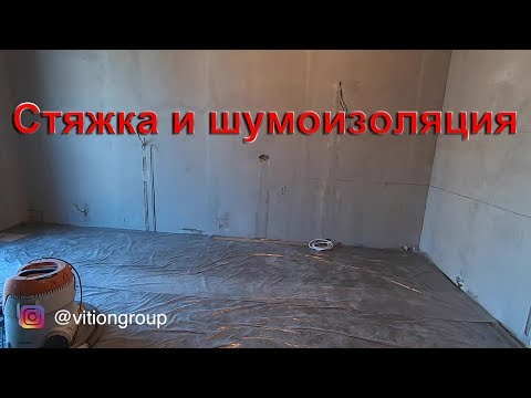 Стяжка и шумоизоляция. Ремонт квартиры в новостройке под ключ. Звукоизоляция пола