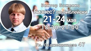 "Семинар Виктора Боженко ""Бизнес? По-Библейски"""