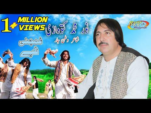 Pashto New Armani Tapay Kakari Gharay 2018 HD Noor mohammad katawazai Tapay