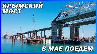 КРЫМСКИЙ МОСТ. Строительство сегодня 30.04.2018. Керченский мост.