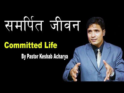 समर्पित जीवन Committed Life    Keshab Acharya / Nepali Christian Sermon    SHM